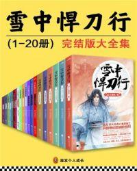 《雪中悍刀行》完結精校版大全集(全20冊)封面
