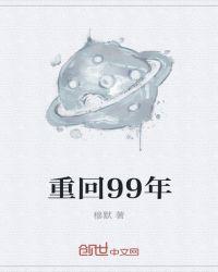 重回99年封面