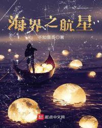海界之航星封面