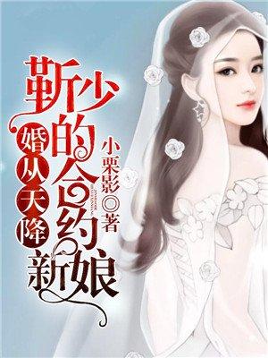 婚從天降:靳少的合約新娘封面