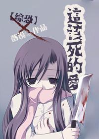 [綜恐]這該死的愛封面