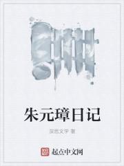 朱元璋日記封面