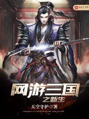 網游三國之新生封面