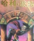 哈利·波特之神秘的魔法石封面