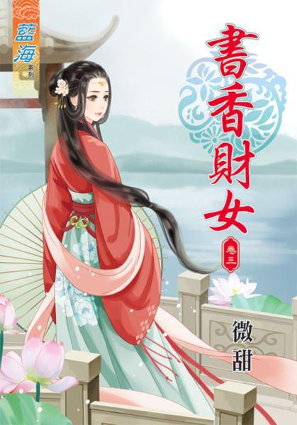 書香財女 卷三封面