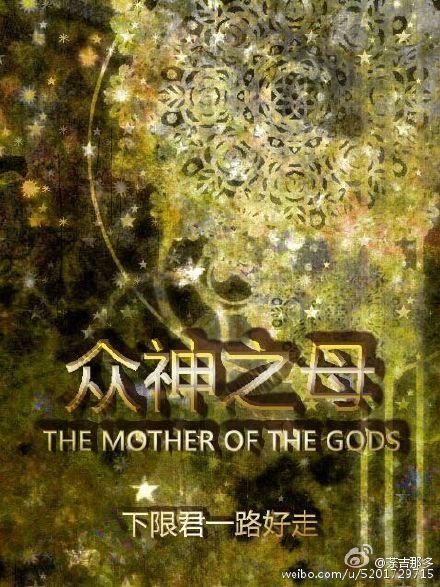 [综]众神之母封面