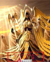 魔兽之光明圣女封面