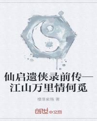 仙啟遺俠錄前傳—江山萬里情何覓封面