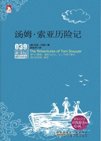 湯姆 索亞歷險記(全本)封面