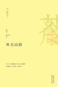 補玉山居(全本)封面