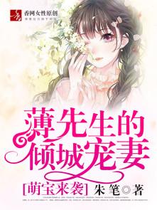 萌宝来袭:薄先生的倾城宠妻封面