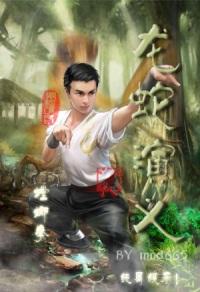 龍蛇演義2封面