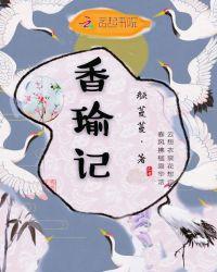 香瑜記封面
