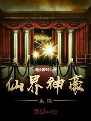 仙界神豪系统封面