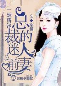 一婚情深,总裁的前妻封面