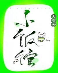 尚食女官的小饭馆[古穿今美食]封面