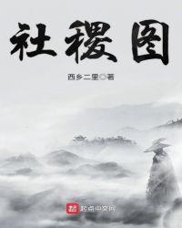 社稷图封面