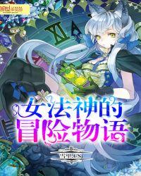 女法神的冒險物語封面