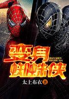 變身蜘蛛俠封面