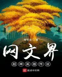 網文界超神英雄傳說封面