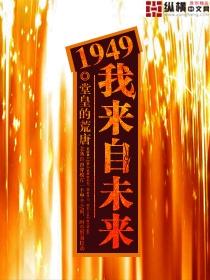 1949我来自未来封面