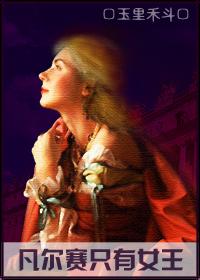 凡尔赛只有女王封面