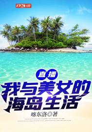 直播我與美女的海島生活封面