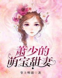 蕭少的萌寶甜妻封面