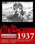 血色1937封面