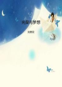 光榮與夢想(全本)封面