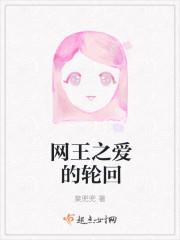 網王之愛的輪迴封面