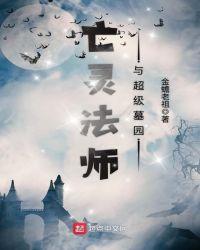 亡靈法師與超級墓園封面