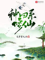 種田系修仙封面