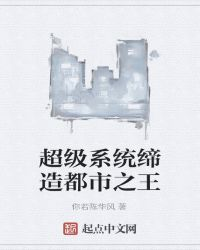 超級系統締造都市之王封面