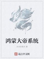 鴻蒙大帝系統封面