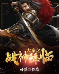 大秦之戰神降臨封面