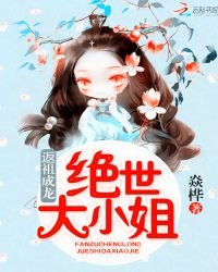 返祖成龍:絕世大小姐封面