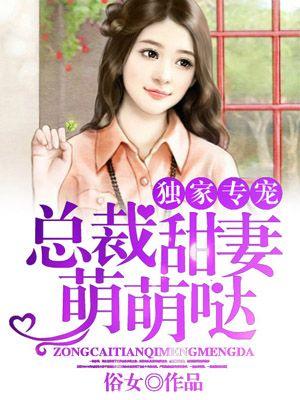 獨家專寵:總裁甜妻萌萌噠封面