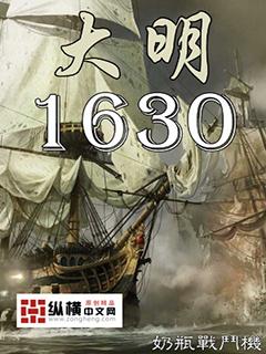 大明1630封面