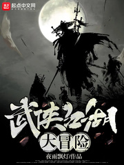 武俠江湖大冒險封面