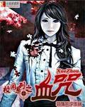 校園系列之血咒封面