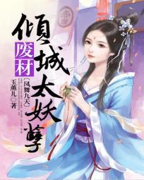 鳳舞九天:傾城廢材太妖孽封面