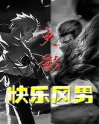 火影之快樂風男封面