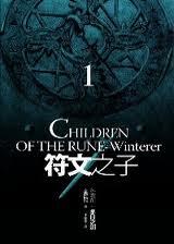 符文之子(1)冬日之剑封面