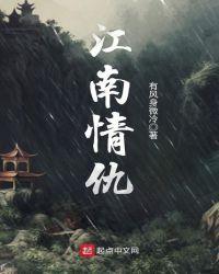 江南情仇封面
