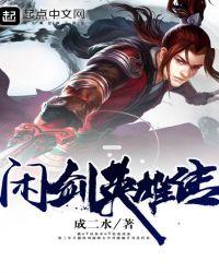 闲剑英雄传封面
