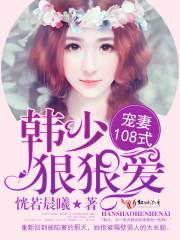 寵妻108式:韓少,狠狠愛封面