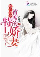 噬骨烈愛:首席的特工嬌妻封面