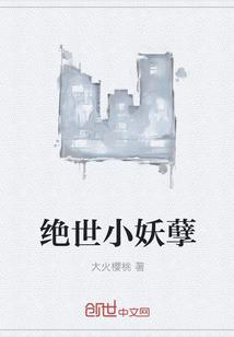 絕世小妖孽封面