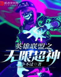 英雄联盟之无限超神封面